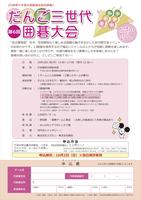 第6回 だんご三世代囲碁大会チラシ.jpg