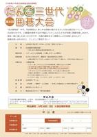 第8回 だんご三世代囲碁大会チラシ.jpg