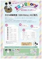 案内チラシ(A4) copy.jpg